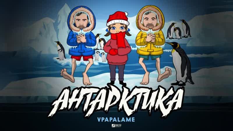 VPAPALAME Антарктика
