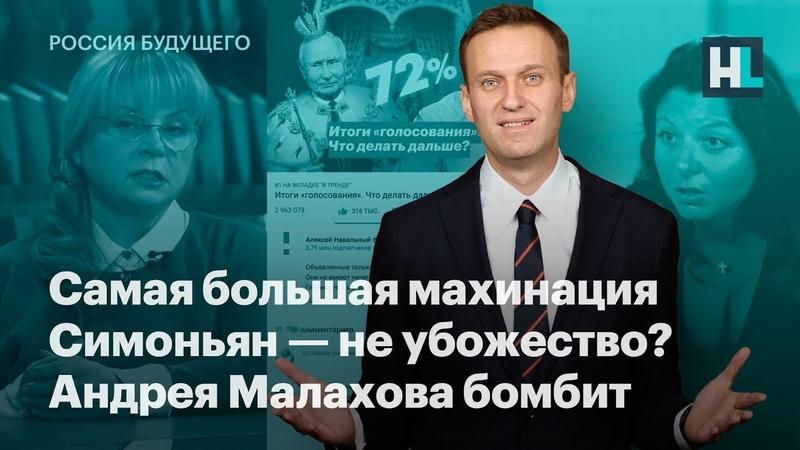 Голосование самая большая махинация. Симоньян — не убожество Андрея Малахова бомбит