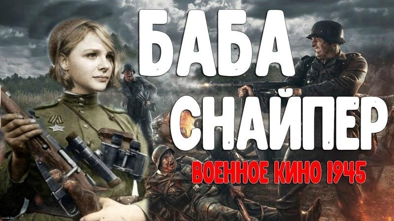 НАШЕ ЗАМЕЧАТЕЛЬНОЕ КИНО Военный 2020 БАБА СНАЙПЕР @ Русские военные фильмы 2020 новинки