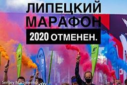 Липецкий марафон перенесли на 2021 год
