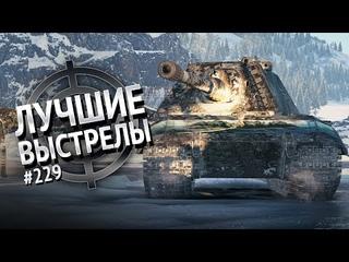 Лучшие выстрелы №229 - от Gooogleman и Pshevoin [World of Tanks]