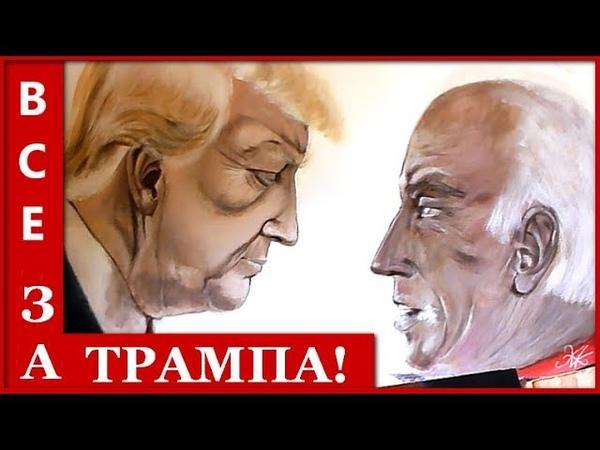 ТРАМП ИЛИ БАЙДЕН Больше Чем Политика Аркадий Давидович