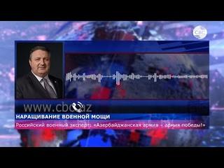 Наращивание военной мощи Азербайджана