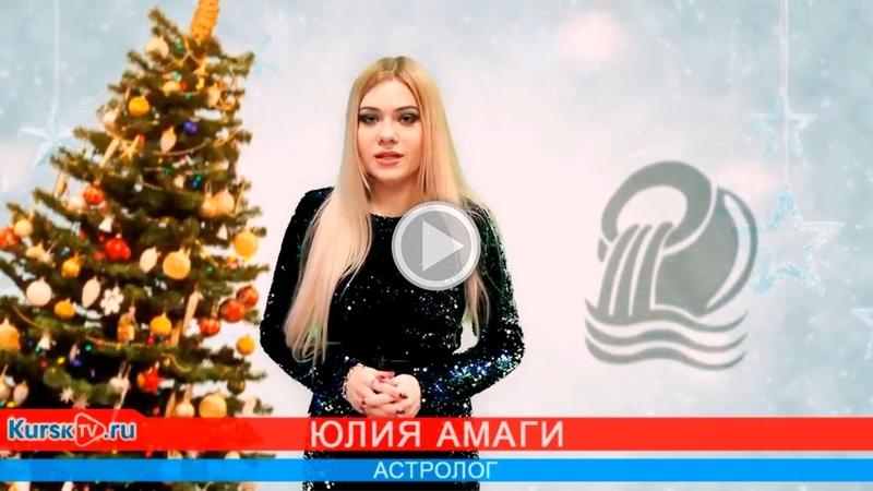 Астролог Юлия Амаги рассказала кому из Знаков Зодиака повезет в новом году