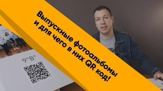 Выпускные альбомы 2021 / выпускной / Фотограф на выпускной