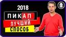 🔥Как манипулировать женщиной🔥 Евгений Спирица Мнение Профайлера