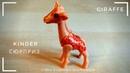 Kinder СЮРПРИЗ Жираф SURPRISE Giraffe दयालु आश्चर्य キンダーサプライズ 金德驚奇 킨더 서