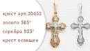 Золотой освященный крест арт.20452