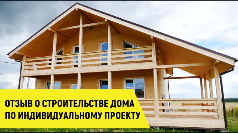 Каркасный дом 12,3 х 12,5 м | Отзывы Авангард Строй
