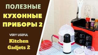 ПОЛЕЗНЫЕ КУХОННЫЕ ГАДЖЕТЫ 2 Kitchen Gadgets 2