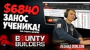 Выиграл $6840 на Bounty Builder $55 | ЗАНОС и 1 место ученика | Разбор раздач от Леонида Donleon