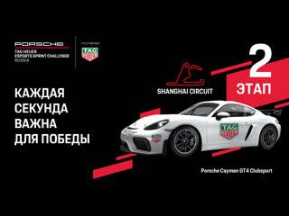 2 этап PORSCHE TAG HEUER ESPORTS SPRINT CHALLENGE RUSSIA на трассе Shanghai