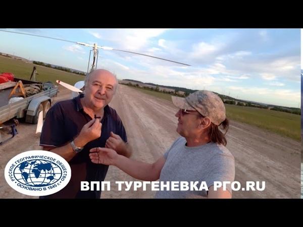 Автожир на ТУРГЕНЕВКЕ РГО RU Лето Крым