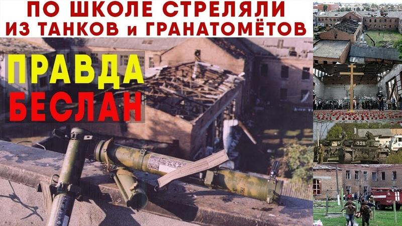 Правда про Беслан Власти врали всем 15 лет самому страшному теракту в истории России