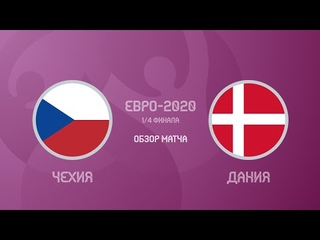 Чехия — Дания 1:2. Евро-2020. Обзор матча, все голы и лучшие моменты