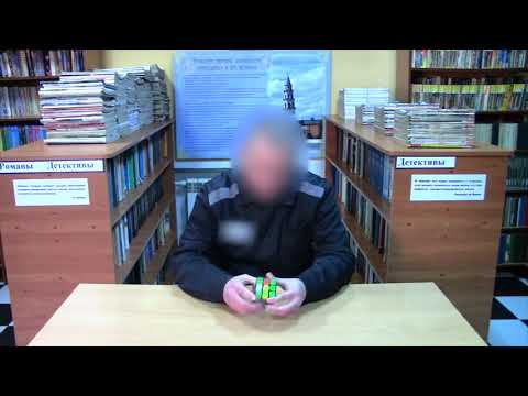 Осужденный в невьянской ИК 46 собрал кубик Рубика за 59 секунд