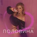 Персональный фотоальбом Татьяны Котовой