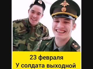 Улимановский - У Солдата выходной