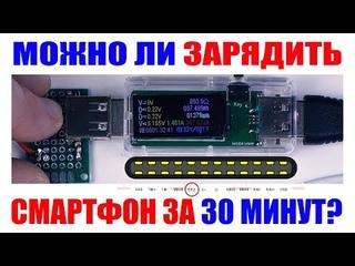 Что такое быстрая USB зарядка и как она работает в современных смартфонах?
