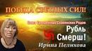 Ближайшие глобальные изменения=Рубль=Смерш=Союз суверенных Славянских Родов. Ирина Пелихова