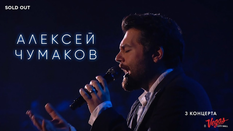 Алексей Чумаков Live at Vegas City Hall 2017