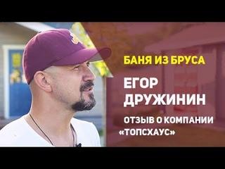 Баня из мини-бруса для Егора Дружинина. Участок под ключ от ТопсХаус.