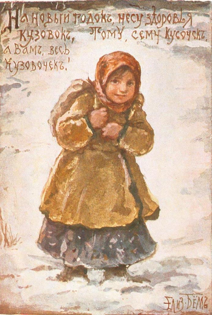 Рождественские дореволюционные открытки, изображение №31