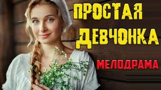 Простая девчонка   Фильм