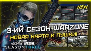 3 СЕЗОН WARZONE   Новое оружие и Новая КАРТА в ВАРЗОН   Call of Duty Warzone НОВЫЙ СЕЗОН