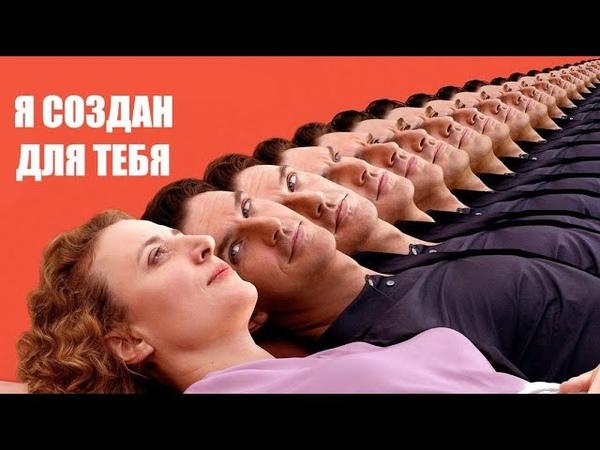 К российскому празднику 8 июля Кино Я создан для тебя Германия 🎬 Русский трейлер 2021