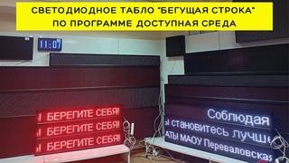 Бегущие строки по программе доступная среда для Школ Тюменской области   Страна происхождения РФ