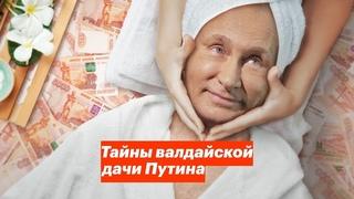 Тайна валдайской дачи Путина. Расследование про тайную дачу Путина на Валдае.