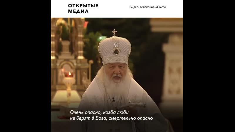 Патриарх Кирилл сравнил ковид диссидентов с безбожниками shorts