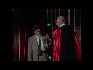 Коломбо. Смертельный номер (Now You See Him). 1976. Сезон 5 Эпизод 5. Перевод ОРТ. VHS