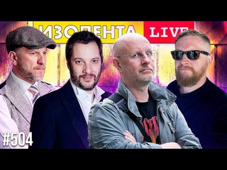 "Дмитрий ""Гоблин"" Пучков и Александр Цыпкин | ИЗОЛЕНТА live # 504"