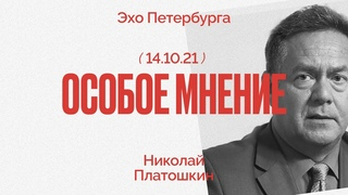 Особое мнение / Николай Платошкин // 14.10.21