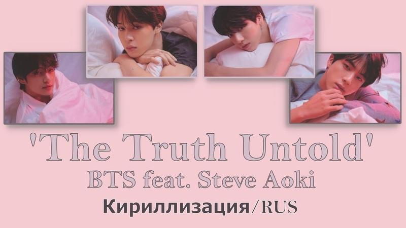BTS 방탄소년단 The Truth Untold feat Steve Aoki Кириллизация RUS SUB