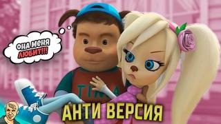 БАРБОСКИНЫ - КУКОЛДЫ АНТИ-ВЕРСИЯ (ПЕРЕОЗВУЧКА)