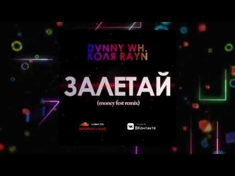 DVNNY WH ft Коля Rayn Залетай money fest remix