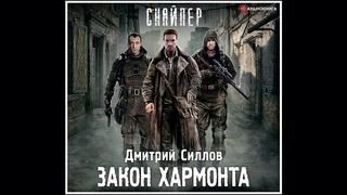 Закон Хармонта - Дмитрий Силлов [аудиокнига]