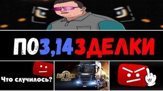 Euro Truck Simulator 2, Promods  + RusMap + Southern Region, gamepad Xbox