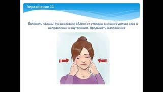 Техника касания против массажа глаз