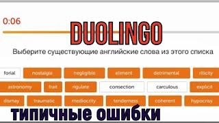 Duolingo типичные ошибки Анализируем и исправляем № Реальные нереальные слова вставляем буквы