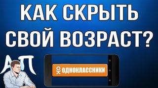 Как скрыть свой возраст в Одноклассниках с телефона?