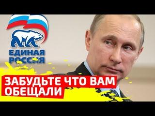 Роскомнадзор требует удалить все обещания Единой России в интернете!