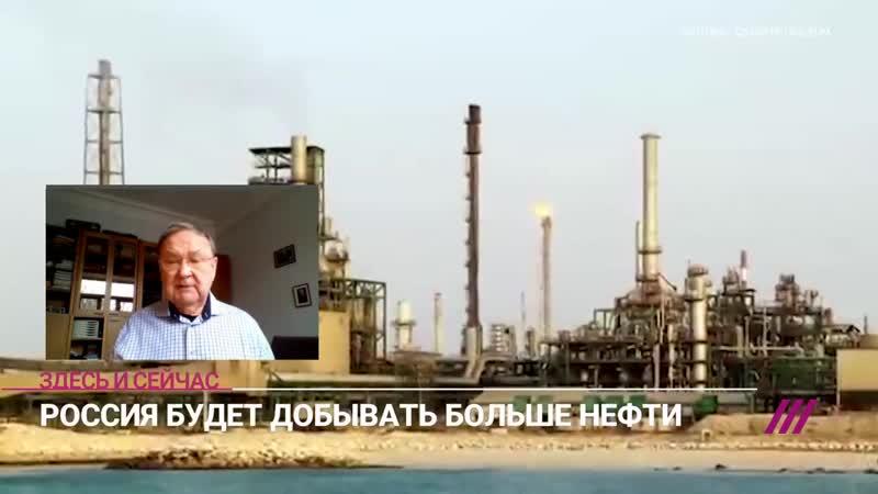 Телеканал Дождь У нас положение безвыходное Почему ОПЕК разрешил России добывать больше нефти