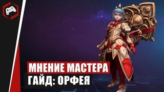 МНЕНИЕ МАСТЕРА #237: «Anmissem» (Гайд - Орфея)   Heroes of the Storm