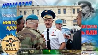 """День ВДВ 90 лет - """"Синева"""" (полная версия гр. Ростов)"""