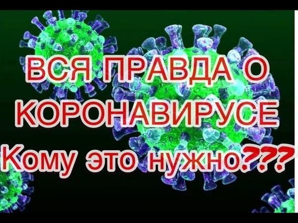 Вся правда о КОРОНАВИРУСЕ Кому это нужно? Зачем это СМИ? Китай Россия