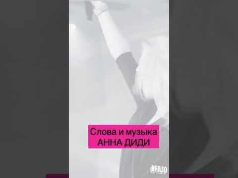 Анна ДИДИ КРАСИВАЯ ДУША mp3 ВЗЛЕТАЕМ🚀🚀😉